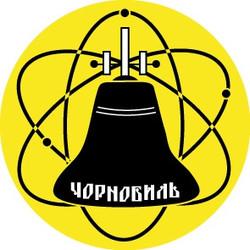 Чернобыль брелок.jpg