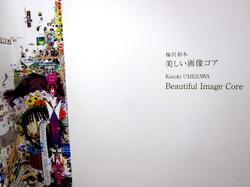 002 美しい画像コア