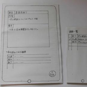 教室にiPadを設置して課題を一括管理できるスマホアプリ