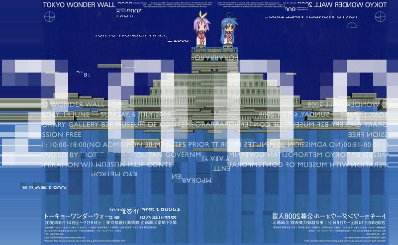 2009 トーキョーワンダウォール2009.jpg