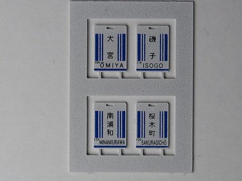 旧型国電 行先板(京浜東北線1:大宮/磯子・南浦和/桜木町)