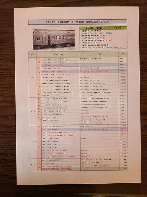 73系キット第二弾(価格欄はNO21 仙石線クモハ73 アコモB改良車)