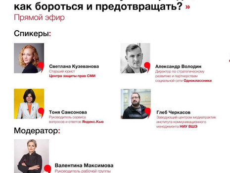 """Итоги онлайн дискуссии IAB Russia """"Fake-контент в эпоху постправды: как бороться и предотвращать"""""""