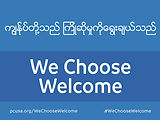 welcome-BURMESE-no-logo.jpg