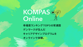『KOMPAS Online』申込み受付中です!