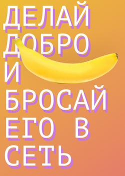 Превью инстаграм Skipp