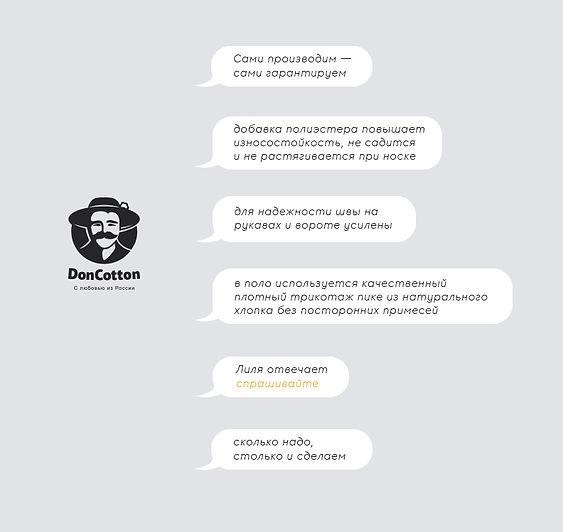 Изречения Дона Котона.jpg