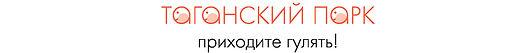 Логотип Таганский парк-02.jpg