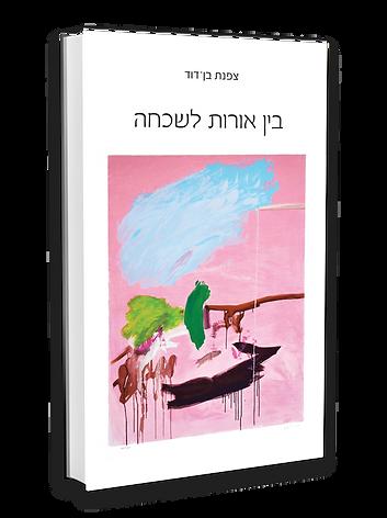 book-transperent.png