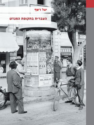 העברית בתקופת המנדט
