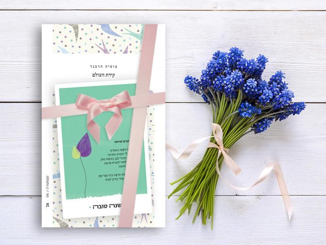 ספר וגלויה מתנה לראש השנה