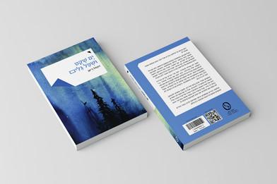 עיצוב כריכה קדמית ואחורית לספר מתוך הסדרה