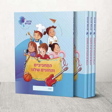 עיצוב כריכה לסדרת החוברות גרניט עברית