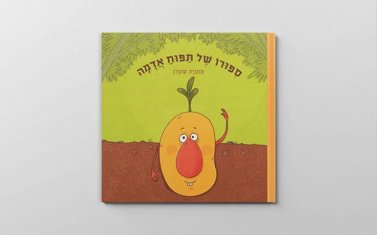 סיפורו של תפוח אדמה כריכה