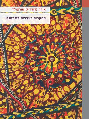 מחקרים בעברית בת זמננו