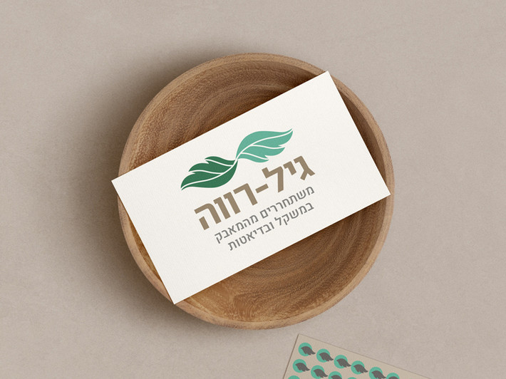 עיצוב לוגו לחברת גיל רווה