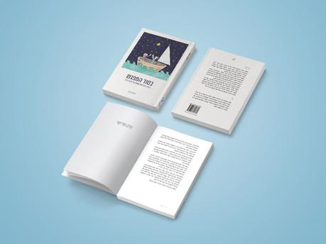 עיצוב הספר