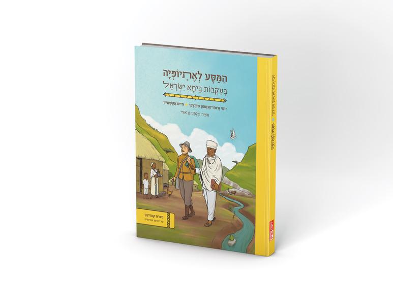 עיצוב כריכה קדמית המסע לאתיופיה