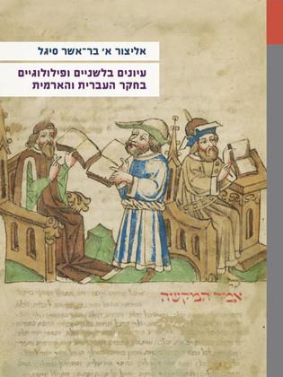 עיונים בלשניים ופילולוגיים בחקר העברית והארמית