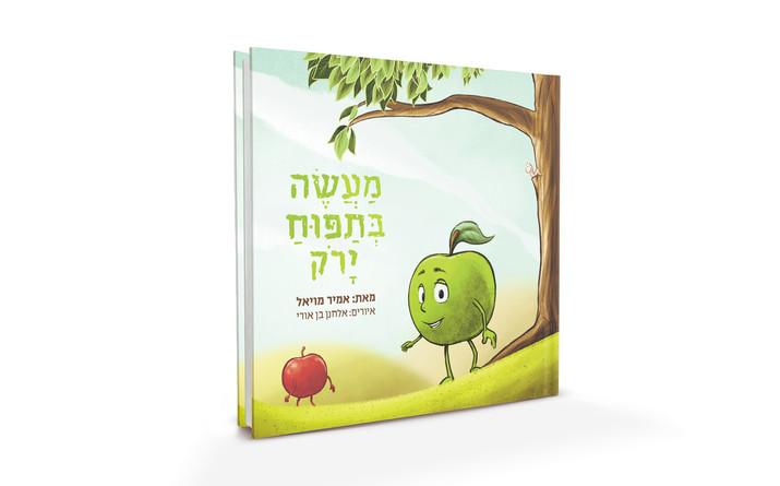 עיצוב כריכת הספר