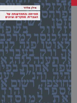 תחייתה והתחדשותה של העברית