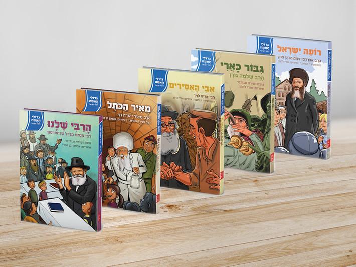 """עיצוב סדרת ספרי הילדים המצליחה """"גדולי האומה"""""""
