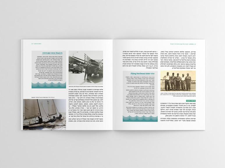 דוגמה לעימוד מתוך הספר רוח ים