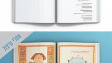 האם כדאי לעצב ספר לבד, או: למה לי בכלל ספר מעוצב?