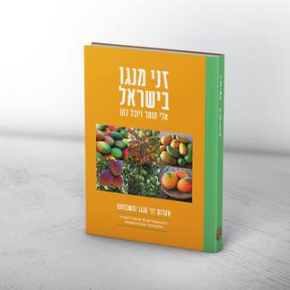 עיצוב כריכה לספר זני מנגו בישראל