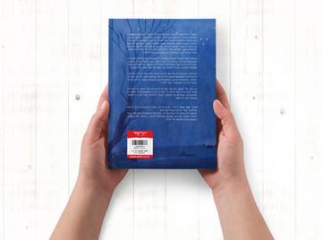 """עיצוב הכריכה האחורית של הספר """"מלך נסיך ונביא"""""""