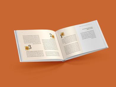 עימוד ועיצוב לפנים הספר המדריך לכתיבת זכרונות