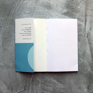 עיצוב כריכה עם דש לטלי וייס, משוררת
