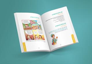 הצצה לעיצוב כפולת עמודים