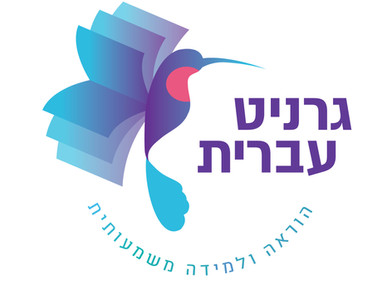 עיצוב לוגו לחברת גרניט עברית
