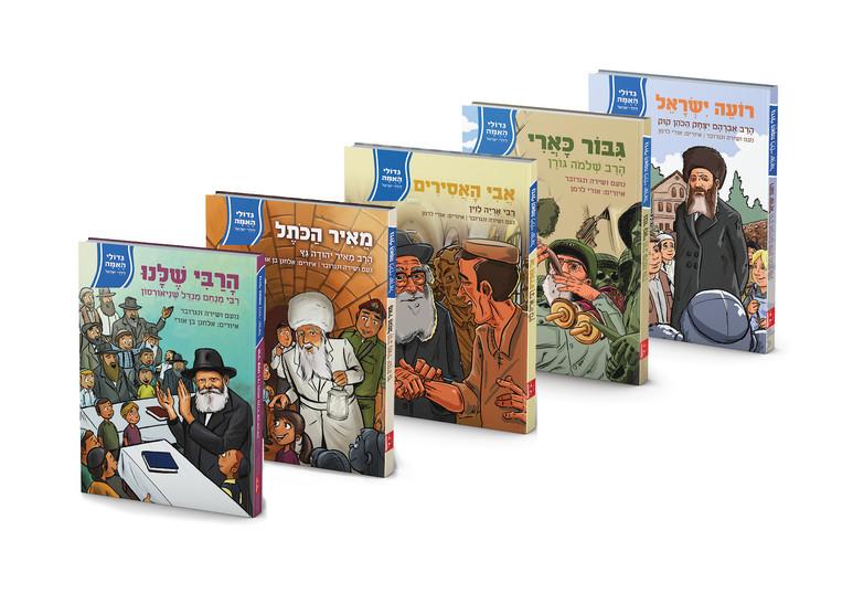 חמישה ספרים מתוך הסדרה