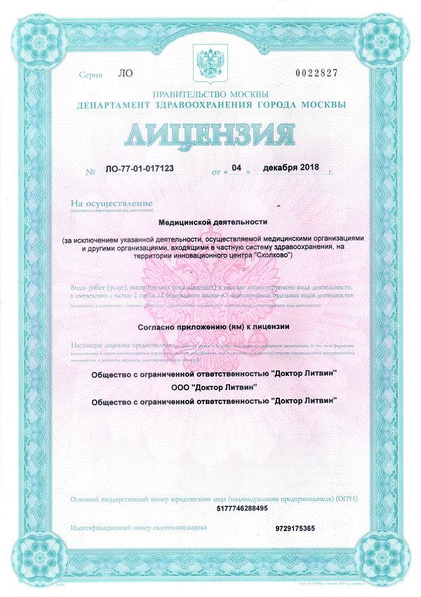 Доктор Литвин Лицензия.jpg