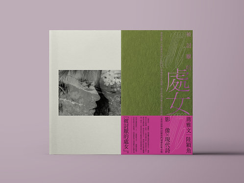 《被討厭的處女 - 影像X現代詩》蔣雅文、陸穎魚