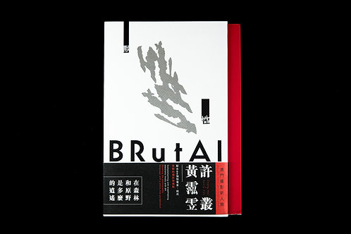 《BRUTAL》Chong Hoi & Rusty Fox