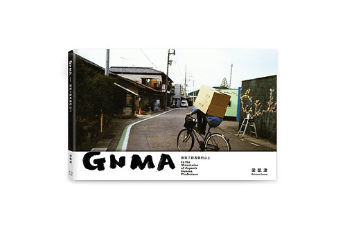 《GNMA - In the Mountains of Japan's Gunma Prefecture》Etienne LEUNG