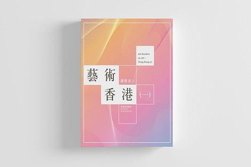 《讀藝者之   藝術.香港 (一)》鄧凝姿(編輯)