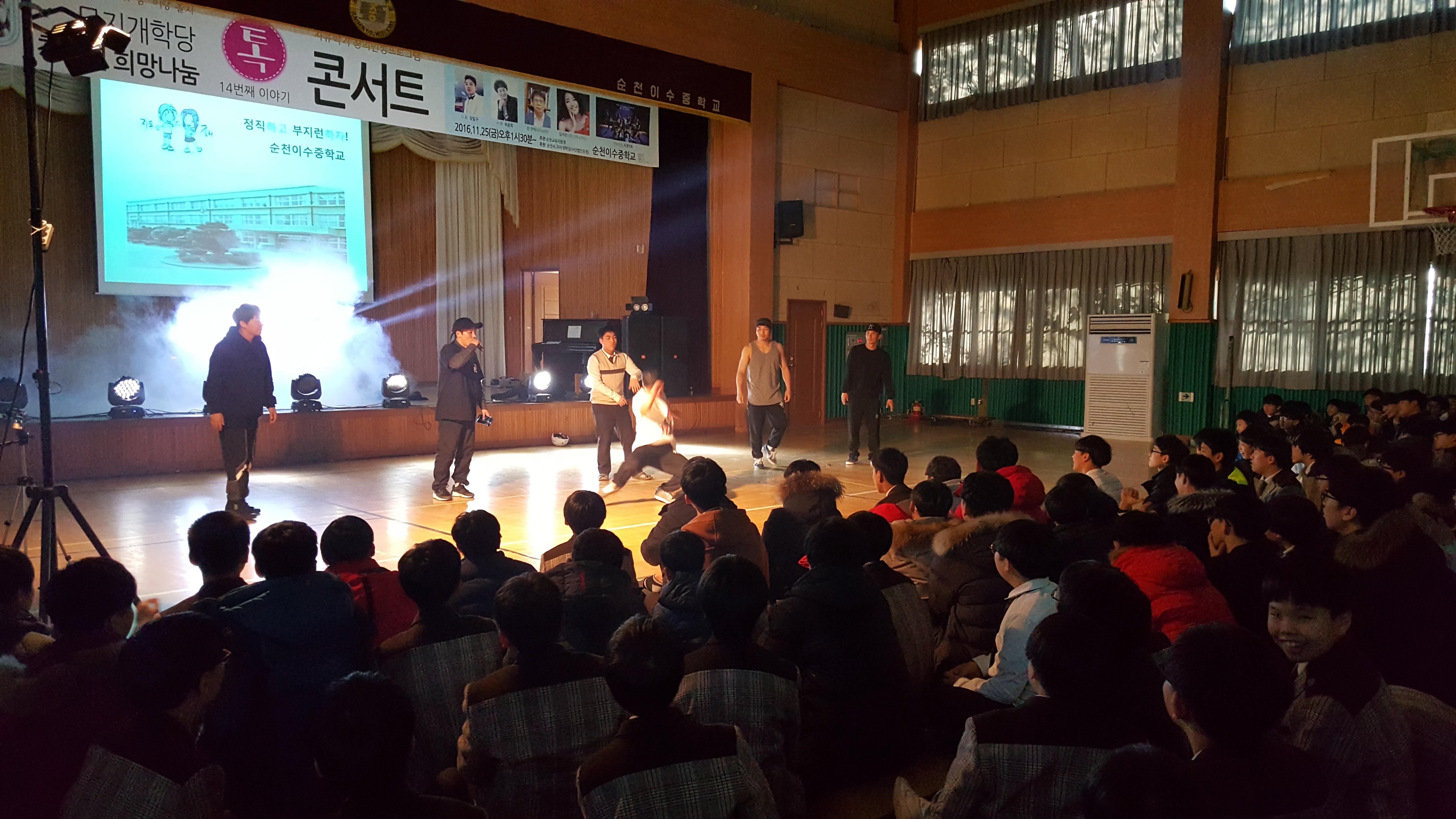 이수중학생공연04