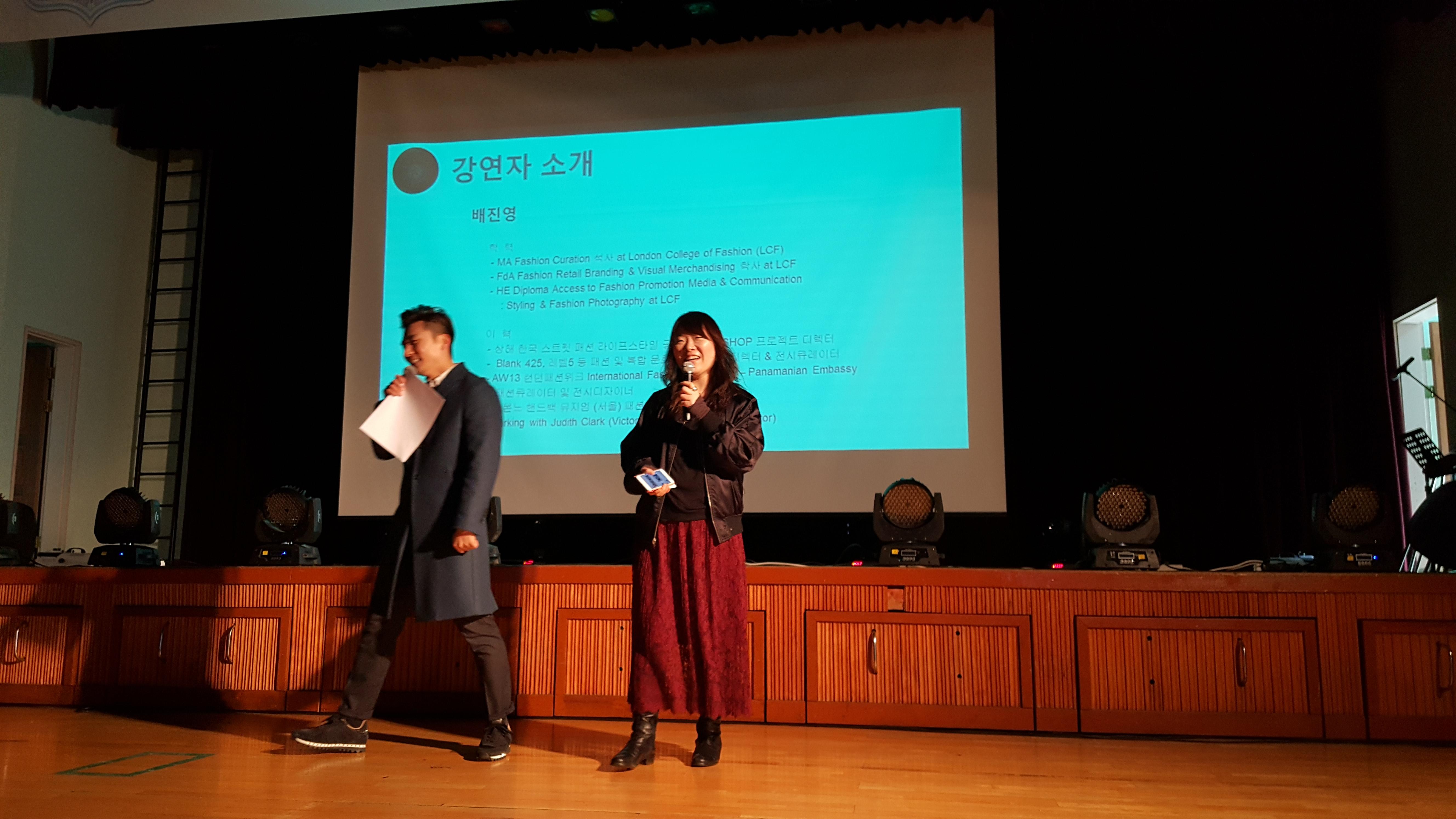 명사,예술인 특강 :배진영,이정수