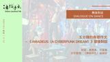 [中] 五分鐘的命題作文──《Amadeus(a cyberpunk dream)》觀後對談