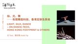 [中][ENG] 絲、光、舞──有關舞蹈科技、香港足跡及其他 Light, Silk, Dance – on dance-tech, Hong Kong footprint & others