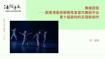 [中] 舞維回音──觀香港藝術節賽馬會當代舞蹈平台第十屆委約的五個新創作