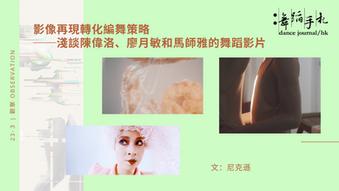[中] 影像再現轉化編舞策略——淺談陳偉洛、廖月敏和馬師雅的舞蹈影片