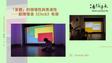 [中] 「身體」的現場性與表演性──觀陳偉洛《Click》有感