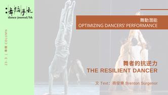[中][ENG] 舞者的抗逆力 The Resilient Dancer