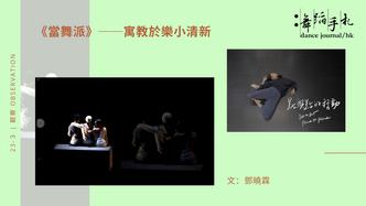 [中] 《當舞派》──寓教於樂小清新