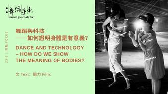 [中][ENG] 舞蹈與科技──如何證明身體是有意義? Dance and Technology – how do we show the meaning of bodies?